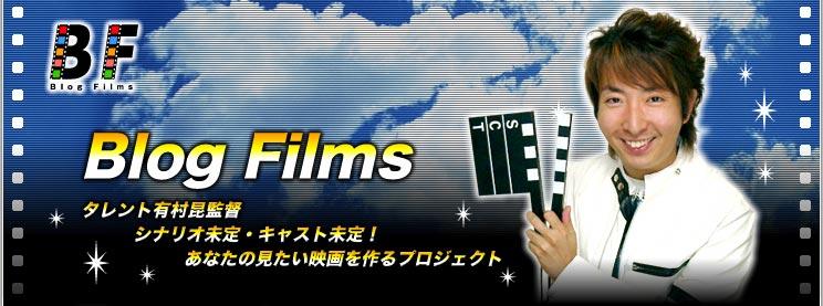 Blog Films